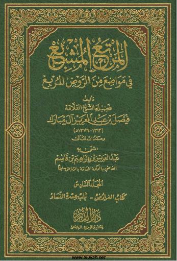 تحميل كتاب المرتع المشبع في مواضع من الروض المربع (م6) pdf فيصل بن عبد العزيز آل مبارك