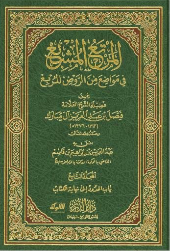 تحميل كتاب المرتع المشبع في مواضع من الروض المربع (م9) pdf فيصل بن عبد العزيز آل مبارك