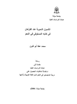 تحميل كتاب الأصول النحوية عند الفرخان في كتابه المستوفى في النحو pdf