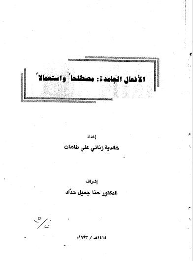 تحميل كتاب الأفعال الجامدة: مصطلحا واستعمالا pdf