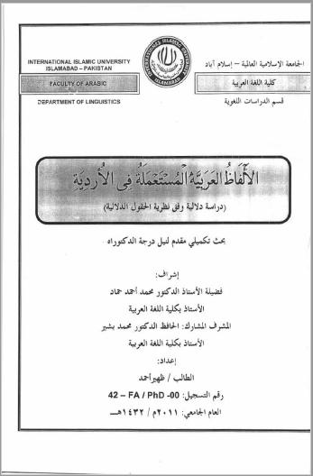 تحميل كتاب الألفاظ العربية المستعملة في الأردية pdf