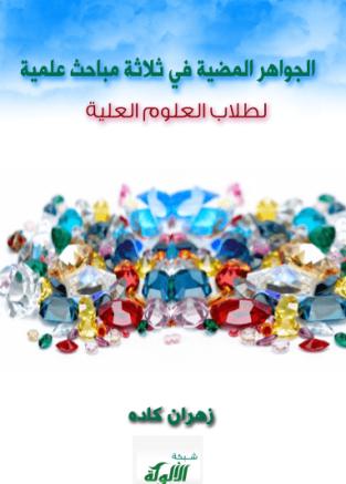 تحميل كتاب الجواهر المضية في ثلاثة مباحث علمية لطلاب العلوم العلية pdf زهران كاده