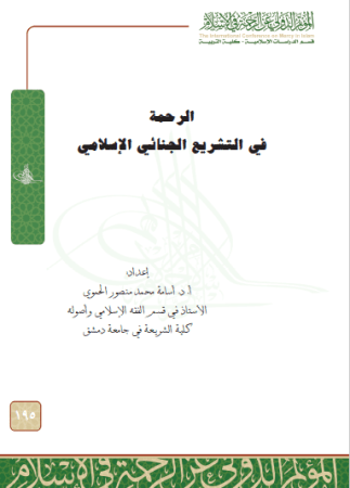 تحميل كتاب الرحمة في التشريع الجنائي الإسلامي pdf أسامة محمد منصور الحموي