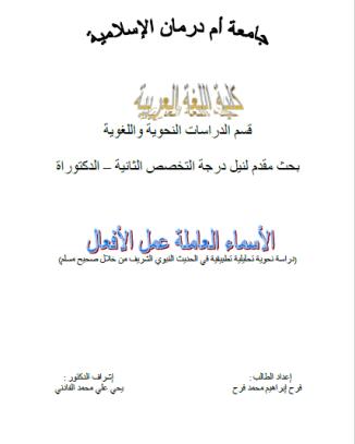 تحميل كتاب الأسماء العاملة عمل الأفعال pdf