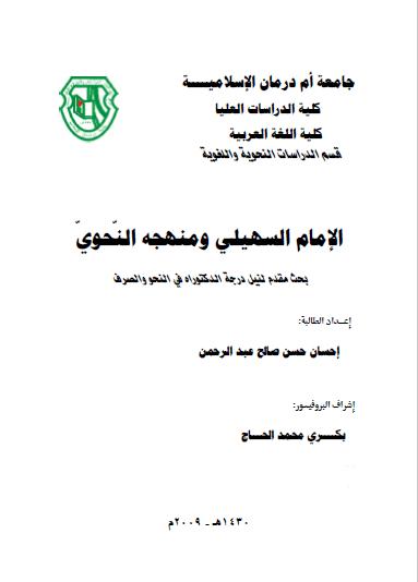 تحميل كتاب الإمام السهيلي ومنهجه النحوي pdf