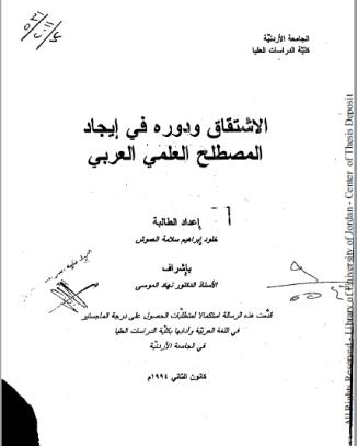 تحميل كتاب الاشتقاق ودوره في إيجاد المصطلح العلمي العربي pdf