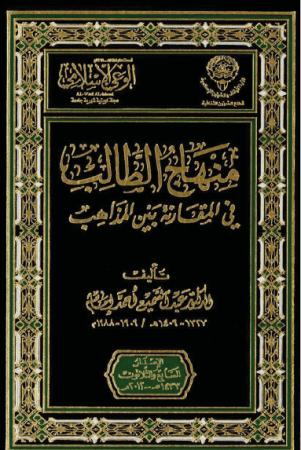 تحميل كتاب منهاج الطالب في المقارنة بين المذاهب pdf عبد السميع احمد إمام