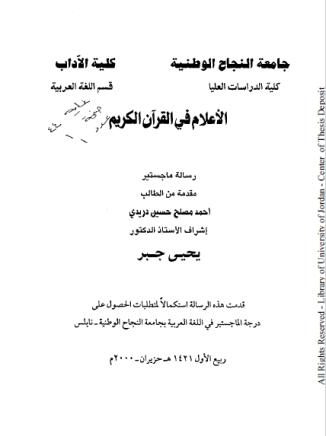 تحميل كتاب الأعلام في القرآن الكريم pdf