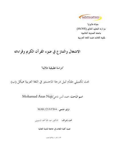 تحميل كتاب الاشتغال والتنازع في ضوء القرآن الكريم وقراءاته pdf
