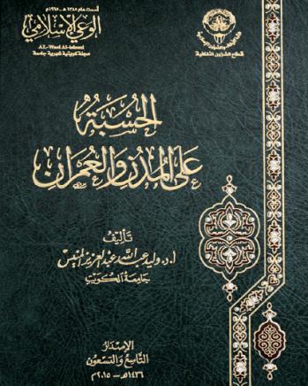 تحميل كتاب الحسبة على المدن والعمران pdf وليدعبد الله عبد العزيز المنيس