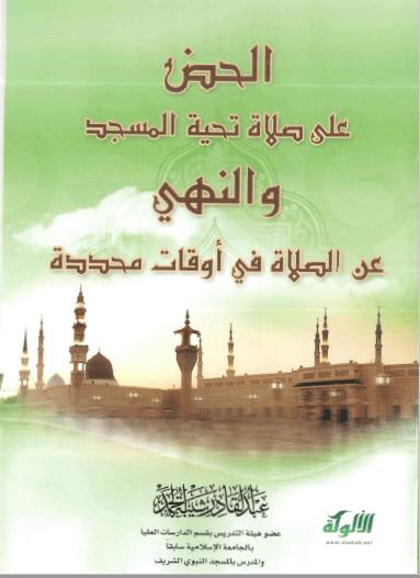 تحميل كتاب الحض على صلاة تحية المسجد والنهي عن الصلاة في أوقات محددة pdf عبد القادر شيبة الحمد