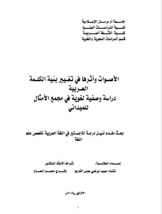 تحميل كتاب الأصوات وأثرها في تغيير بنية الكلمة العربية pdf