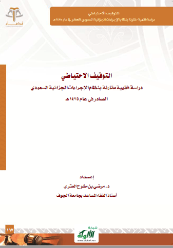 تحميل كتاب التوقيف الاحتياطي دراسة فقهية مقارنة بنظام الإجراءات الجزائية السعودي pdf مرضي بن مشوح العتري
