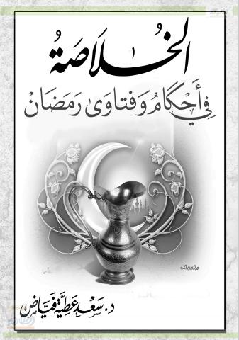 تحميل كتاب الخلاصة في أحكام وفتاوى رمضان pdf سعيد عطية فياض