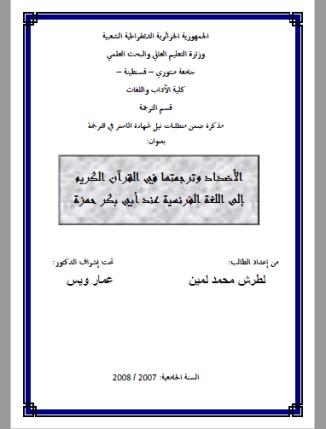 تحميل كتاب الأضداد وترجمتها في القرآن الكريم إلى اللغة الفرنسية عند أبي بكر حمزة pdf