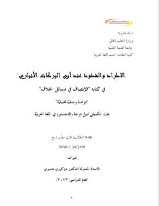 """تحميل كتاب الاطراد والشذوذ عند أبي البركات الأنباري في كتابه """"الإنصاف في مسائل الخلاف"""" pdf"""