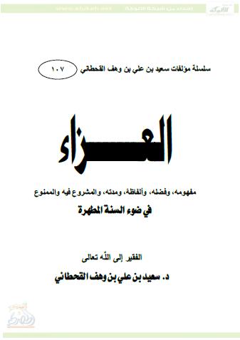 تحميل كتاب العزاء في ضوء السنة المطهرة pdf سعيد بن علي بن وهف القحطاني