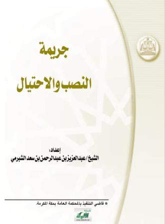 تحميل كتاب جريمة النصب والاحتيال pdf عبد العزيز بن عبد الرحمان بن سعد الشبرمي