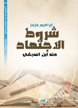 تحميل كتاب شروط الاجتهاد عند ابن السبكي pdf إبراهيم مزوز
