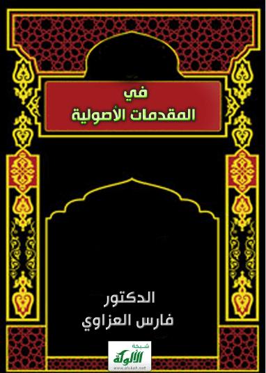تحميل كتاب في المقدمات الأصولية pdf فارس العزاوي