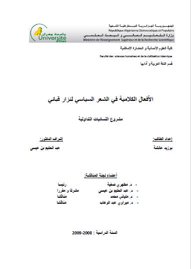 تحميل كتاب الأفعال الكلامية في الشعر السياسي لنزار قباني مشروع اللسانيات التداولية pdf