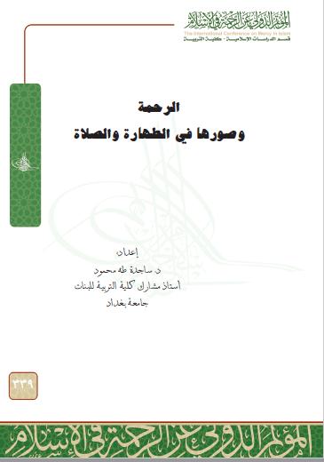 تحميل كتاب الرحمة وصورها في الطهارة والصلاة pdf ساجدة طه محمود