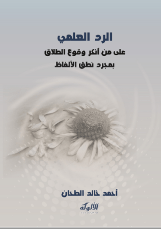 تحميل كتاب الرد العلمي على من أنكر وقوع الطلاق بمجرد نطق الألفاظ pdf أحمد خالد الطحان