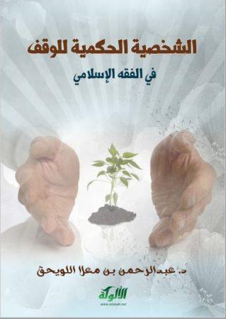 تحميل كتاب الشخصية الحكمية للوقف في الفقه الإسلامي pdf عبد الرحمان بن معلا اللويحق