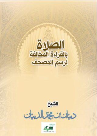 تحميل كتاب الصلاة بالقراءة المخالفة لرسم المصحف pdf دبيان بن محمد الدبيان