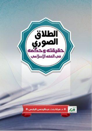 تحميل كتاب الطلاق الصوري حقيقته وحكمه في الفقه الإسلامي pdf هيلة بنت عبد الرحمان اليابس