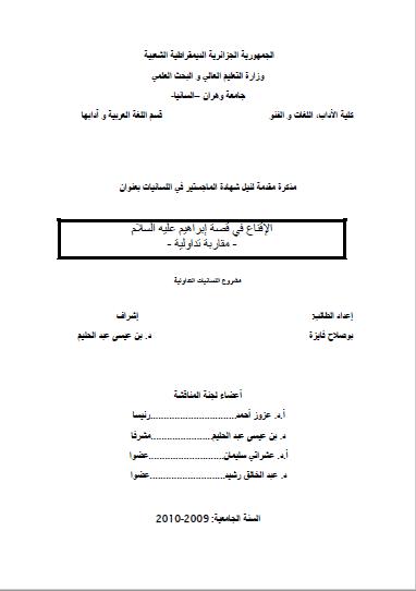 تحميل كتاب الإقناع في قصة إبراهيم عليه السلام -مقاربة تداولية- pdf
