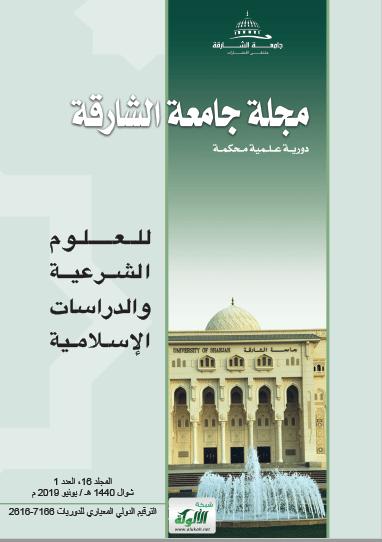 تحميل كتاب العملات الرقمية (البتكوين أنموذجا) ومدى توافقها مع ضوابط النقود في الإسلام pdf باسم أحمد عامر