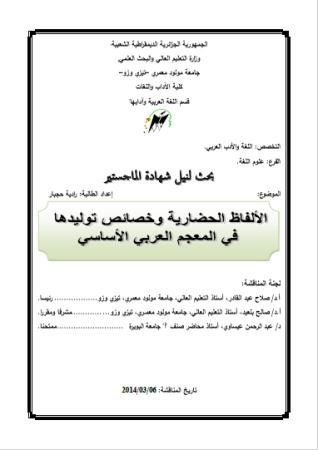 تحميل كتاب الألفاظ الحضارية وخصائص توليدها في المعجم العربي الأساسي pdf