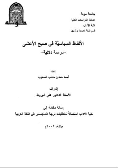 تحميل كتاب الألفاظ السياسية في صبح الأعشى -دراسة دلالية- pdf