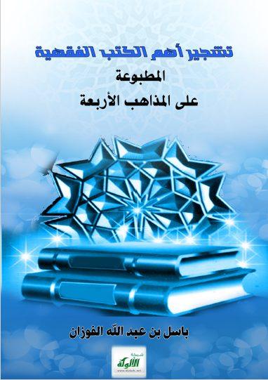 تحميل كتاب تشجير أهم الكتب الفقهية المطبوعة على المذاهب الأربعة pdf باسل بن عبد الله الفوزان