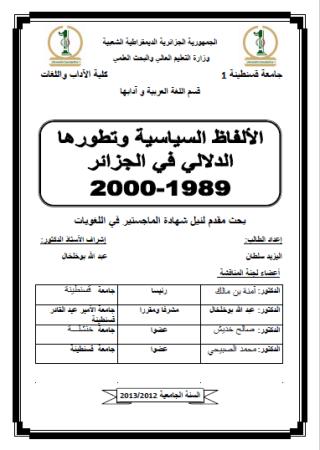 تحميل كتاب الألفاظ السياسية وتطورها الدلالي في الجزئر 1989-2000 pdf