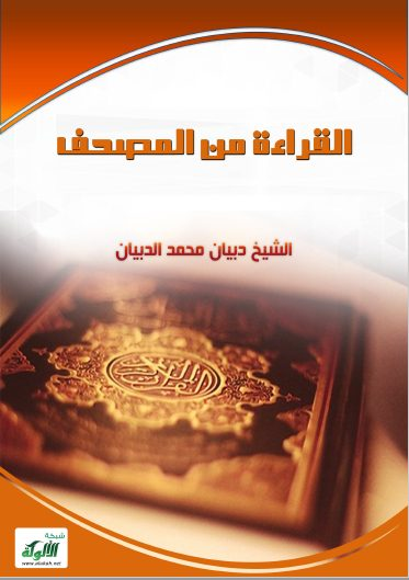 تحميل كتاب القراءة من المصحف pdf دبيان محمد الدبيان