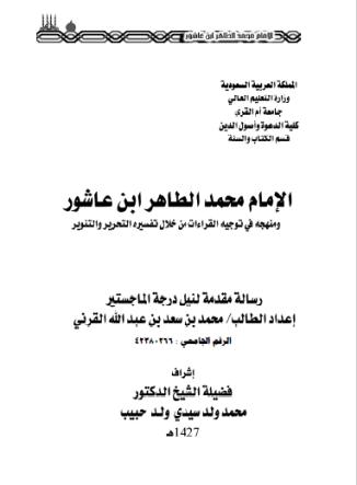 تحميل كتاب الإمام محمد الطاهر ابن عاشور ومنهجه في تتوجيه القراءات من خلال تفسيره التحرير والتنوير pdf