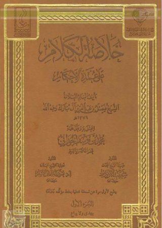 تحميل كتاب خلاصة الكلام على عمدة الأحكام pdf فيصل بن عبد العزيز آل مبارك