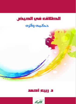 تحميل كتاب الطلاق في الحيض حكمه وأثره pdf ربيع أحمد