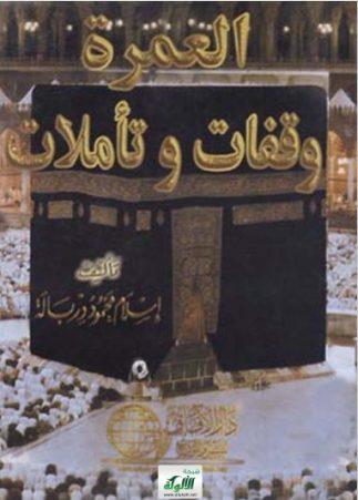 تحميل كتاب العمرة وقفات وتأملات pdf اسلام محمود دربالة