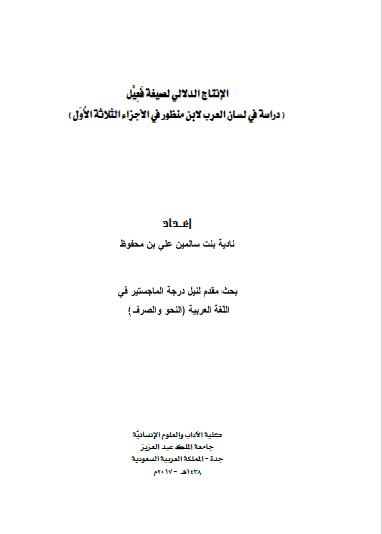 تحميل كتاب الإنتاج الدلالي لصيغة فعيل (دراسة في لسان العرب لابن منظور في الاجزاء الثلاثة الاولى) pdf