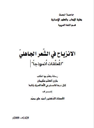 """تحميل كتاب الانزياح في الشعر الجاهلي """"المعلقات أنموذجا"""" pdf"""