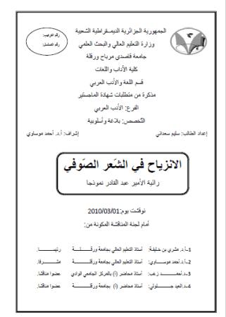 تحميل كتاب الانزياح في الشعر الصوفي رائية الأمير عبد القادر نموذجا pdf