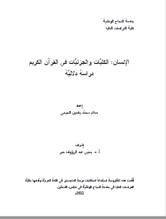 تحميل كتاب الإنسان: الكليات والجزئيات في القرآن الكريم دراسة دلالية pdf