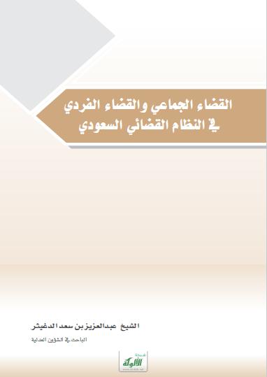 تحميل كتاب القضاء الجماعي والقضاء الفردي في النظام القضائي السعودي pdf عبد العزيز بن سعد الدغيثر
