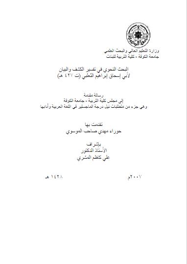 تحميل كتاب البحث النحوي في تفسير الكشف والبيان لأبي إسحاق إبراهيم الثعلبي pdf