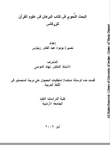 تحميل كتاب البحث النحوي في كتاب البرهان في علوم القرآن للزركشي pdf