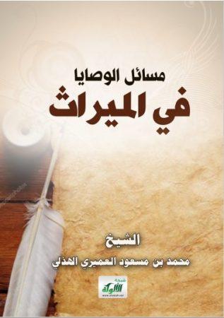 تحميل كتاب مسائل الوصايا في الميراث pdf محمد بن مسعود العميري الهذلي