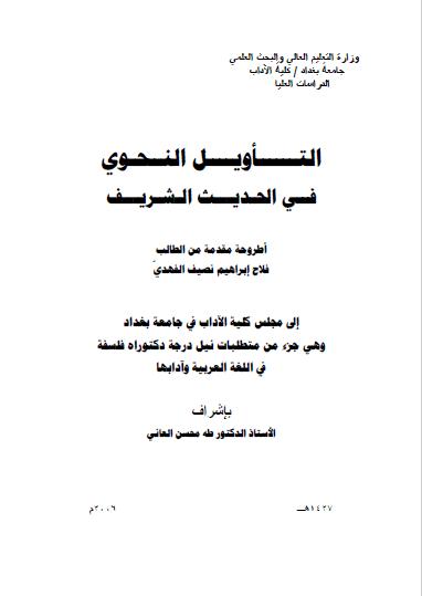 تحميل كتاب التأويل النحوي في الحديث الشريف pdf